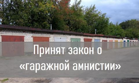 В России принят закон о «гаражной амнистии»: что это значит.