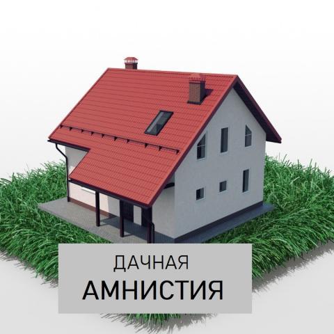 Дачную амнистию продлили: как упрощенно зарегистрировать дом.
