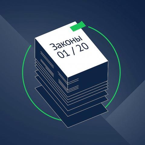Налоги и льготы: какие законы о недвижимости вступают в силу в 2020 году.