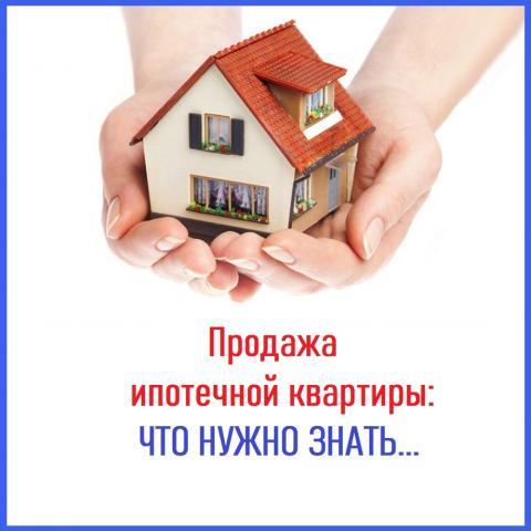 Продажа ипотечной квартиры: что нужно знать.
