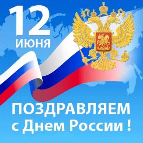 Россия, С Праздником!