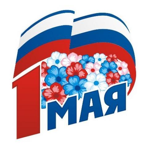 Поздравляем с 1 Мая !