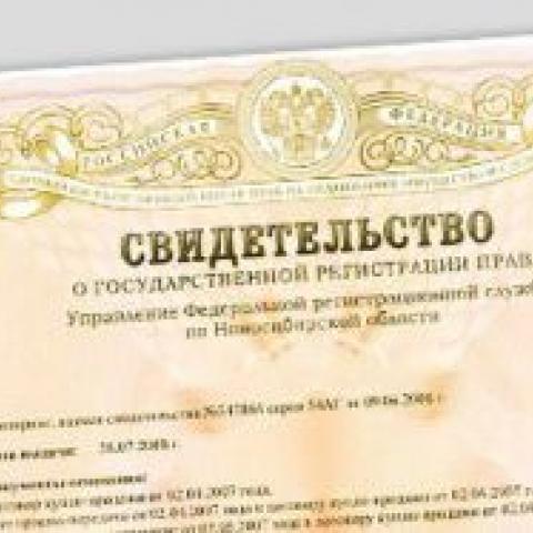 С 15 июля в России отменят свидетельства о регистрации недвижимости.