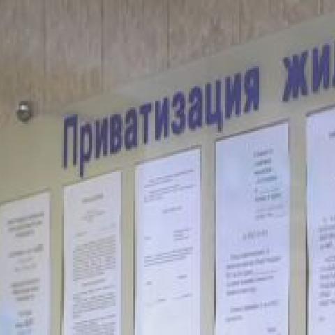 Остаемся дома. В России отменили платную приватизацию жилья.