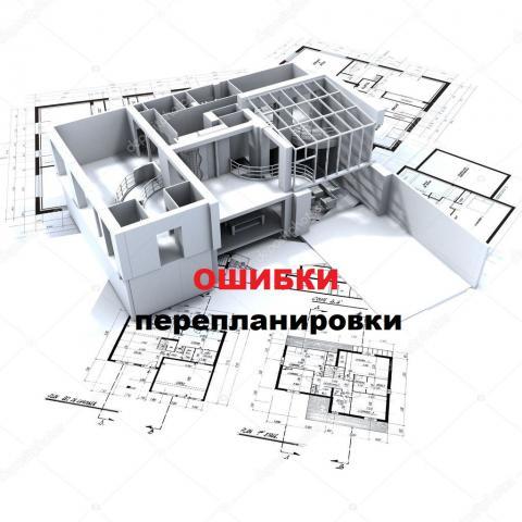 Самые популярные ошибки при перепланировке квартиры.