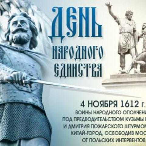 День народного единства или День согласия и примирения.
