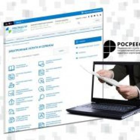 Нотариусы бесплатно зарегистрируют документы на жилье в Росреестре.