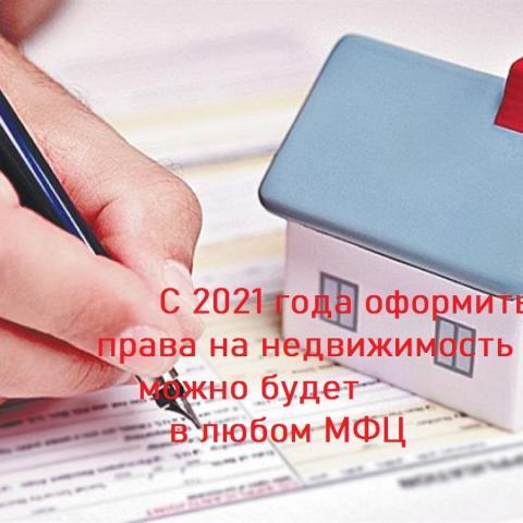 С 2021 года оформить права на недвижимость можно будет в любом МФЦ.