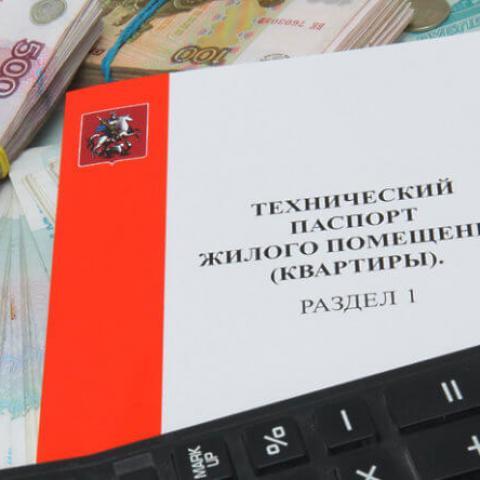 Как получить технический паспорт, и когда он необходим.