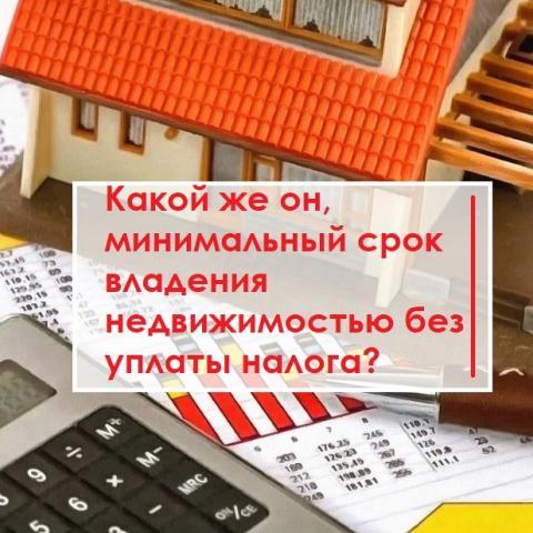 Три или пять? Какой же он, минимальный срок владения недвижимостью без уплаты налога?