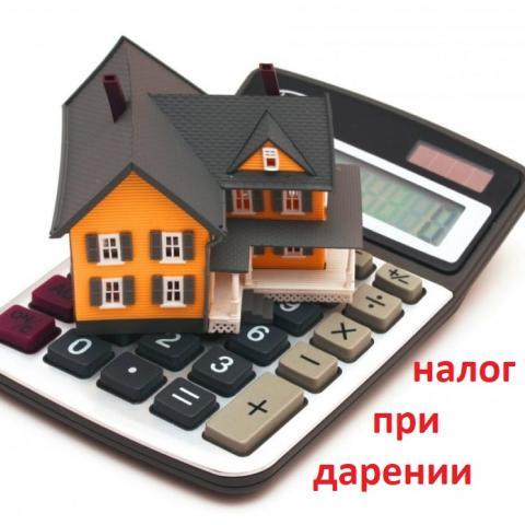 Налоги при дарении квартиры близким родственникам — облагается ли дарственная.