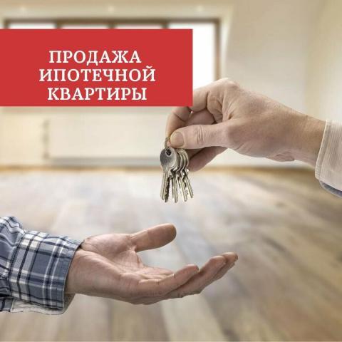 Продать квартиру в ипотеке — сложно, но возможно.