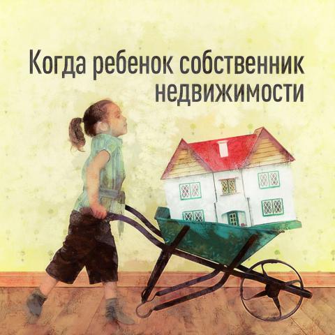 Ребенок-собственник: риски при покупке квартиры.