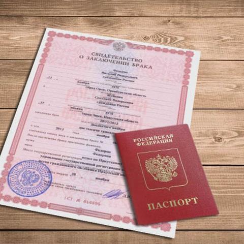Я не я: как переоформить документы на недвижимость после смены фамилии