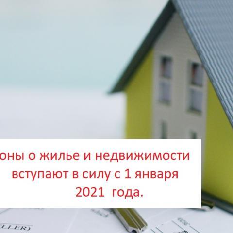 Какие законы о жилье и недвижимости вступают в силу с 1 января 2021 года.