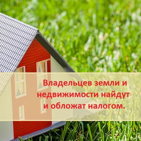 Всех владельцев земли и недвижимости найдут и обложат налогом. СНТ только выиграют. Росреестр курирует.