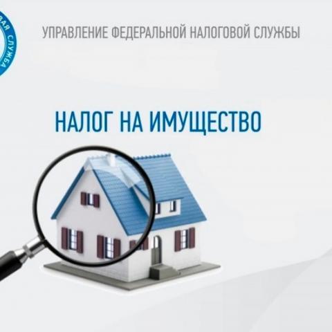 Как снизить налог на имущество, не нарушая закон.