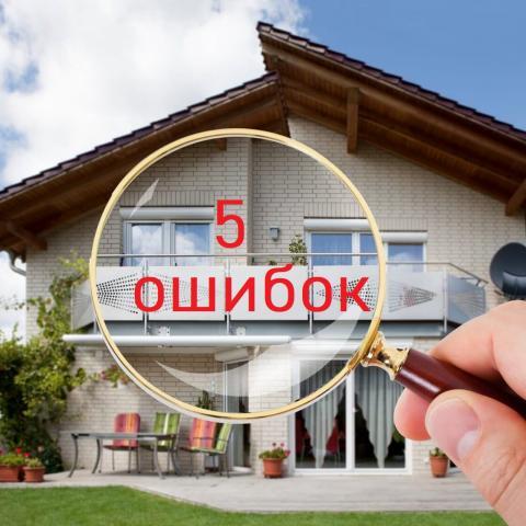 5 самых частых ошибок покупателей загородного дома.
