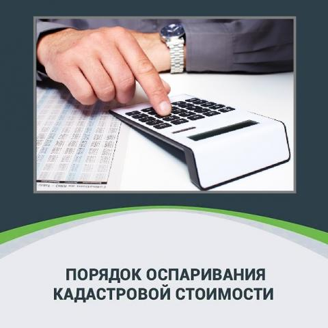 В России упростят процесс оспаривания кадастровой стоимости недвижимости.