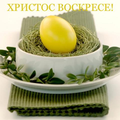 Поздравления со светлым праздником Пасхи.