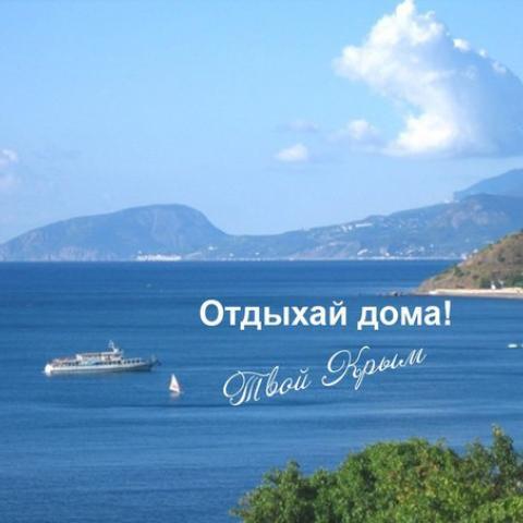 Отдых в Крыму дешевле, чем в Турции или Египте. Так ли это?