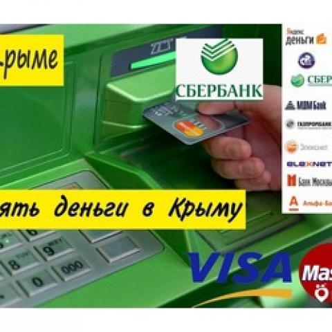 Как снять деньги с карты «Сбербанка» в Крыму/